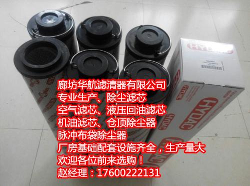 【供】pall颇尔HC0162FDP10H回油滤芯、液压滤芯多少钱?