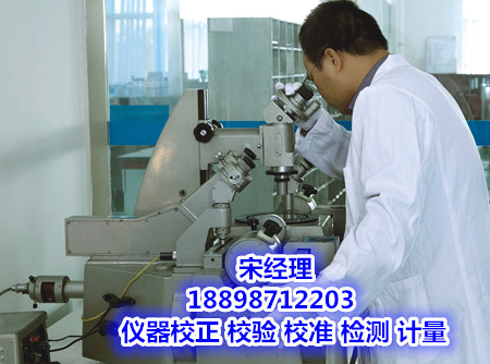 潞城市计量设备校准认证第三方检定检测公司