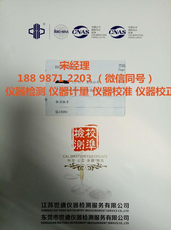 广东梅州市检测仪器校准出具第三方计量校准报告