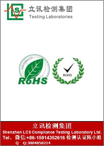 什么是RoHS认证,RoHS测试需要多久