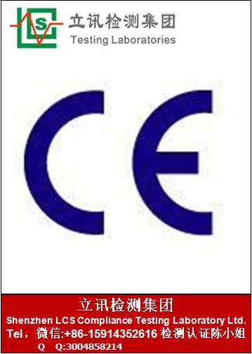 蓝牙适配器做欧盟CE认证流程