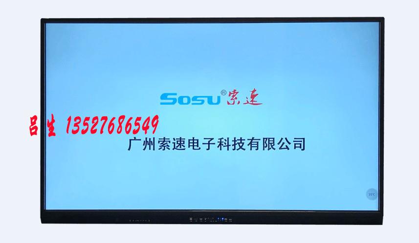 98寸/100寸触摸显示屏电视电脑触控一体机交互式液晶触控大屏
