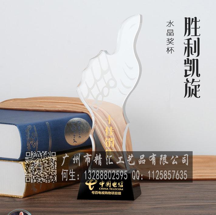 广州企业年终优秀员工水晶奖杯,广州活动比赛水晶奖杯定做