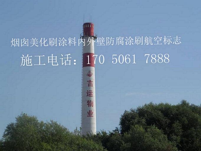 安庆市烟囱刷航空标志施工单位