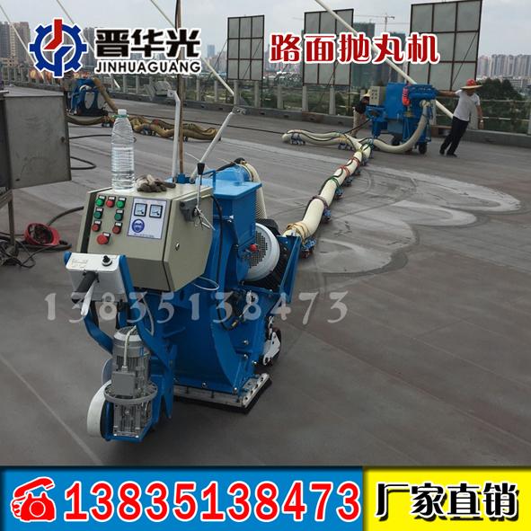 云南昆明270型单头路面抛丸机沥青路面专用抛丸机