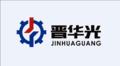 晋华光矿山设备有限公司