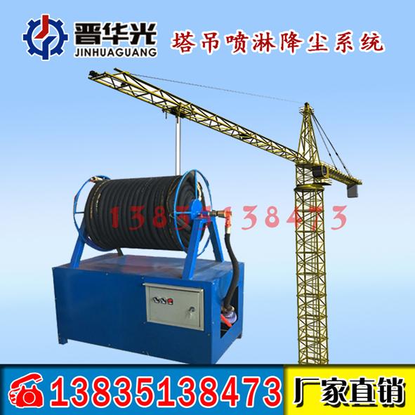 大型工地用喷吊喷淋降尘系统 降温塔机喷淋系统十堰