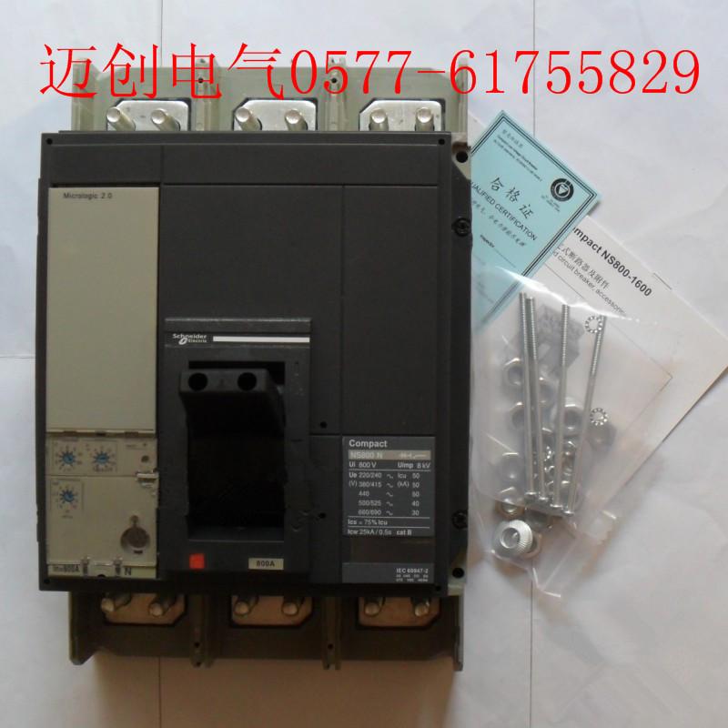 施耐德NS-800A/3P断路器