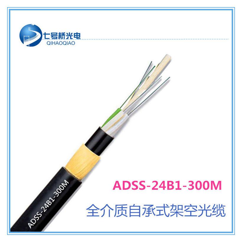 天津光缆七号桥ADSS-18B1-300M-PE电力光缆定制优惠厂家直销