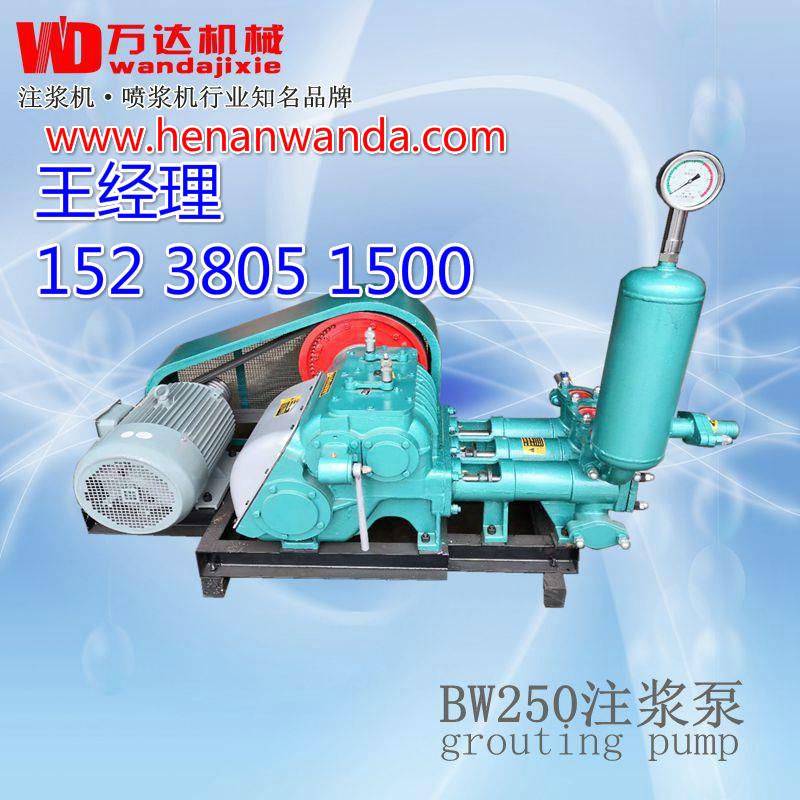 江苏徐州桩基注浆设备BW250注浆泵