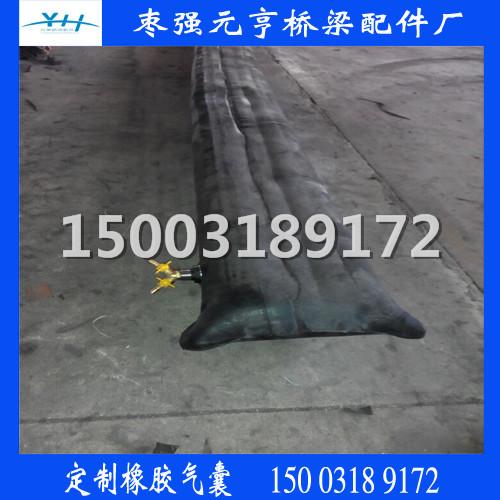枣强元亨桥梁配件厂定制异形橡胶气囊来图纸加工厂家直销