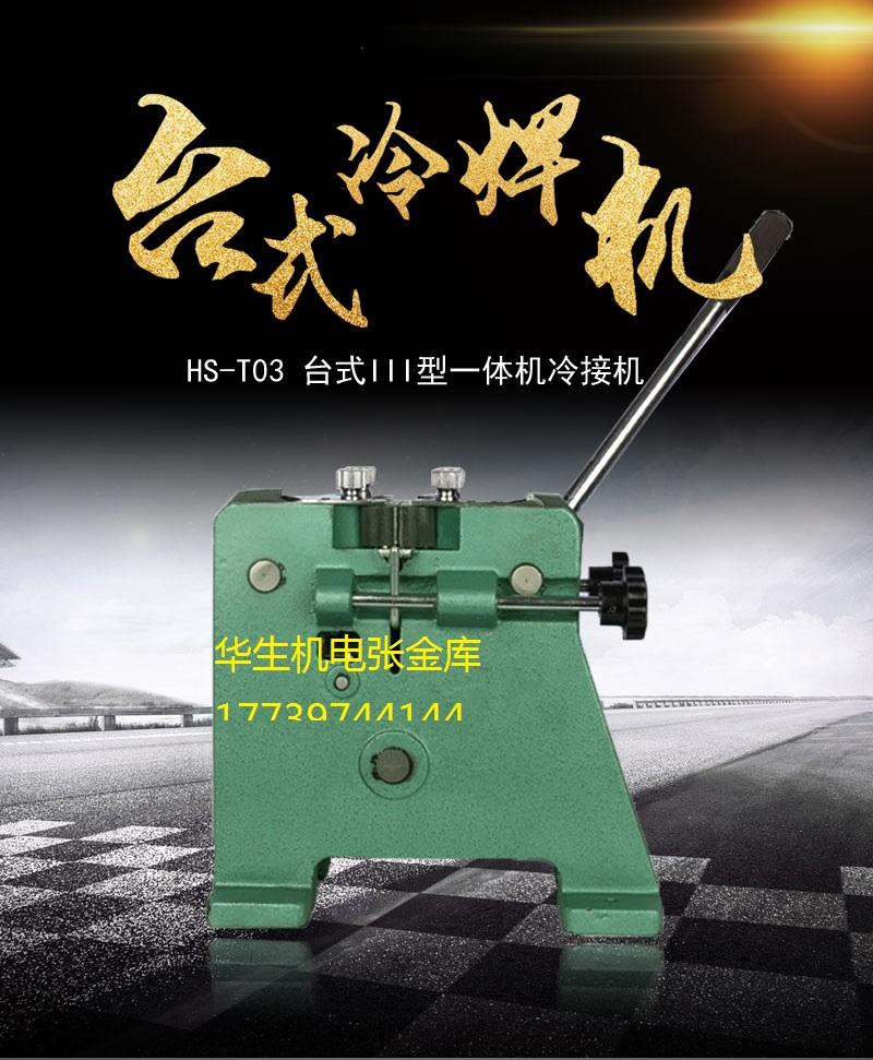 华生HS-T03台式III型冷焊机一体机/冷接机/接线机金属线材连接器