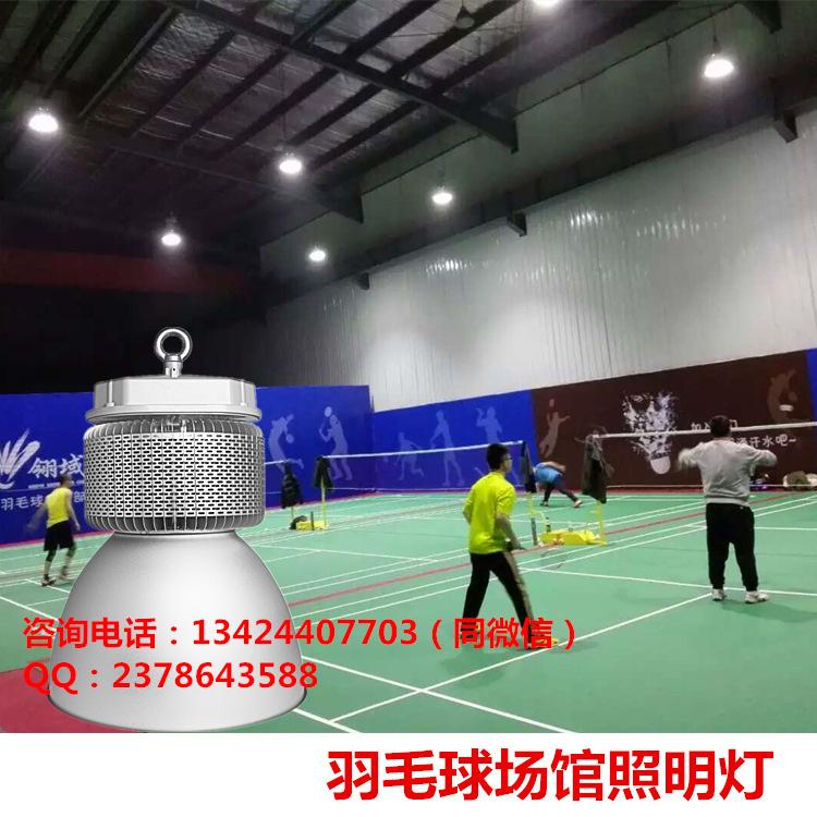 羽毛球场灯具安装和选购灯具的配置