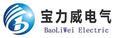 宝力威电气(北京)有限公司