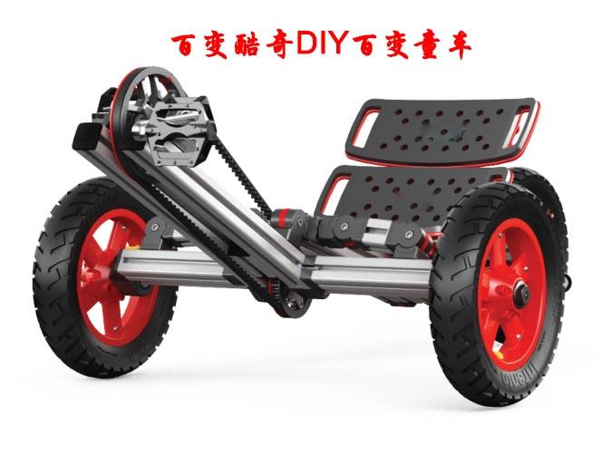百变酷奇DIY百变童车多少钱一辆