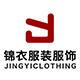 北京锦衣服装服饰有限责任公司