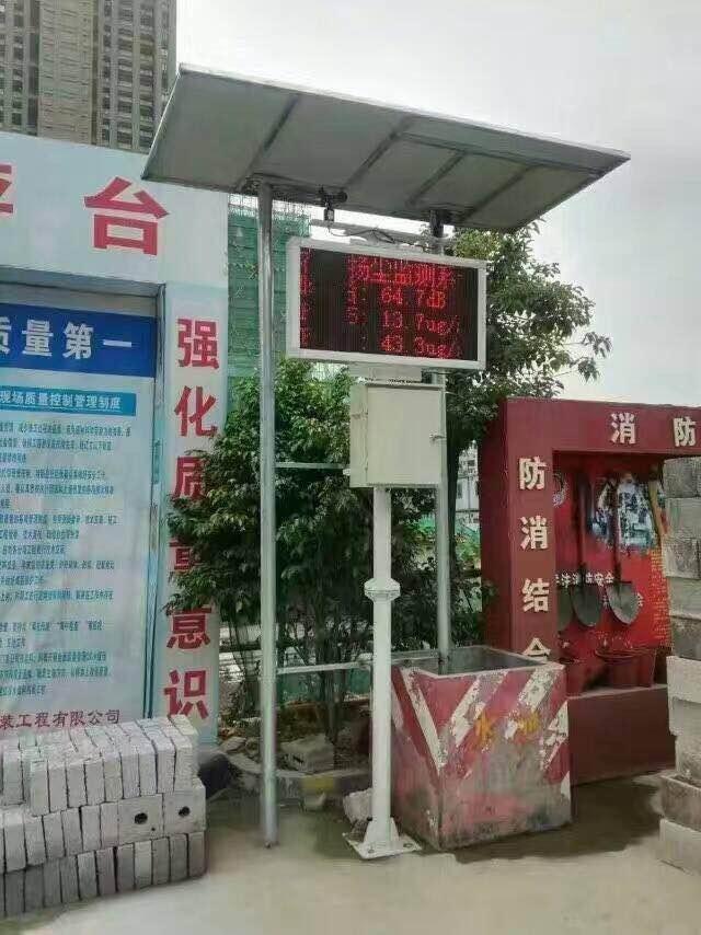 惠州^PM2.5工地扬尘在线监测_出售