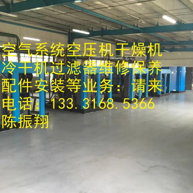 空压机设备销售吉林松原市各种冷干机维修及配件价格
