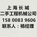 上海长城二手工程机械
