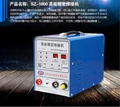 淄博冷焊机-喷涂设备冷焊机-体育万博app冷焊机-冷焊机价格
