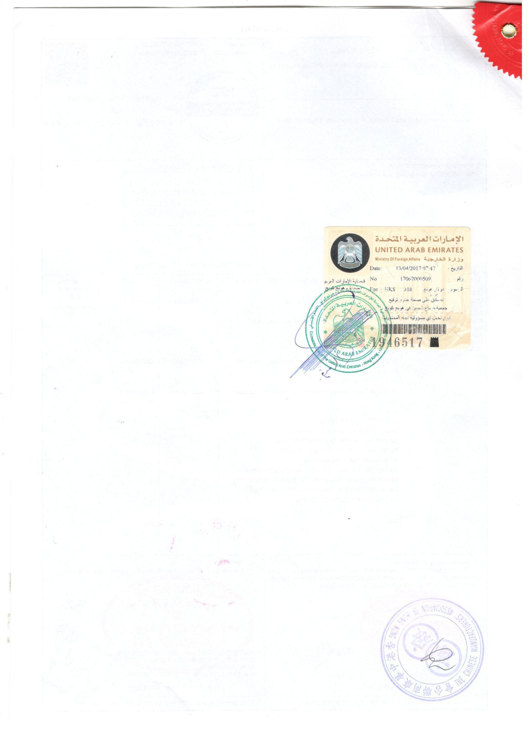 健康证阿联酋驻华大使馆加签