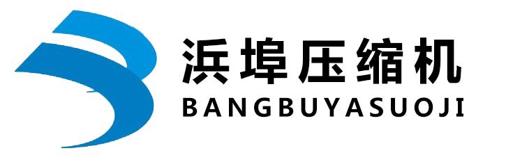 上海浜埠压缩机有限公司