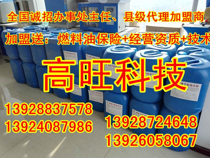 廣州生物醇油配方添加劑 廚房燃料油穩定劑 降低揮發穩定燃燒