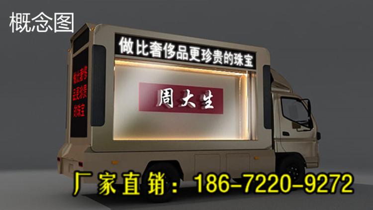 舟山市流动广告宣传车调价信息