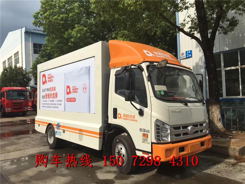 广东福田系列led广告宣传车买多少钱2018最新报价