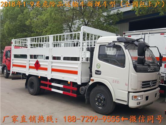 东风天锦2类危险品运输车哪里可以买到