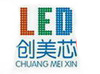 深圳市创美芯光电科技有限公司