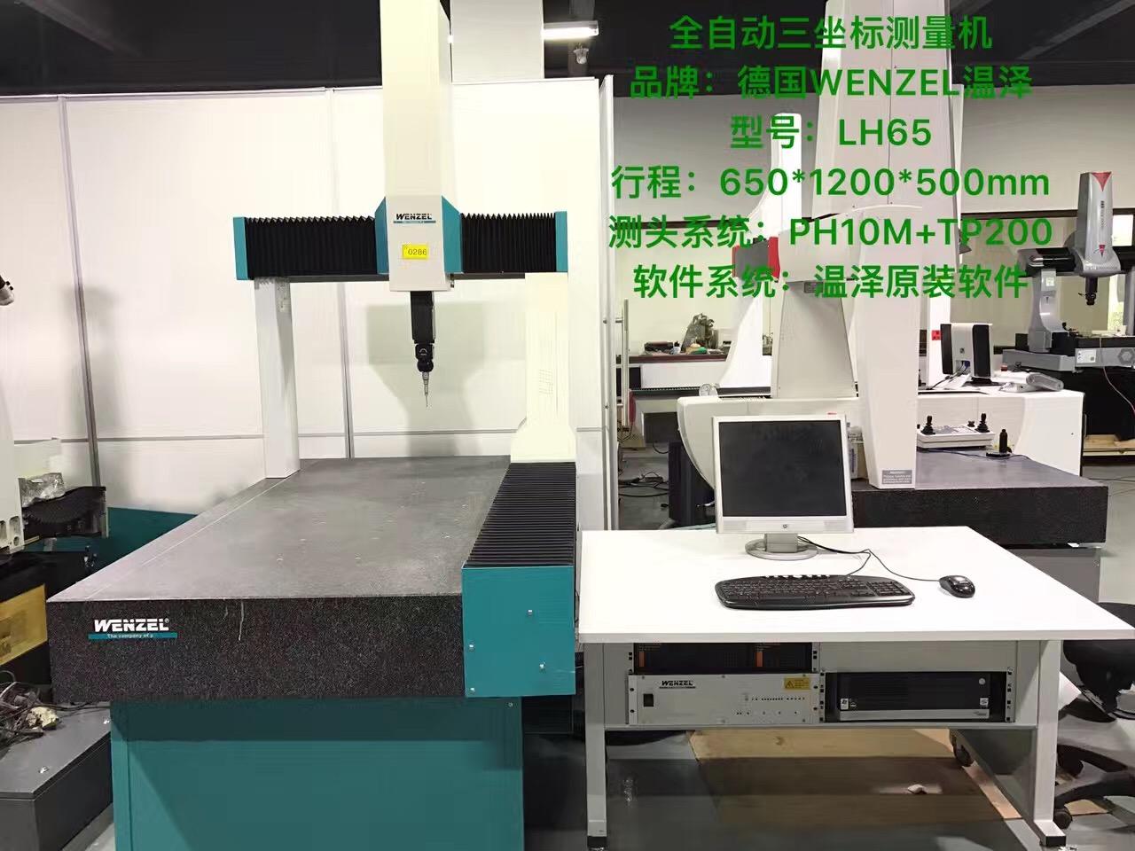 回收维修置换二手三坐标测量机
