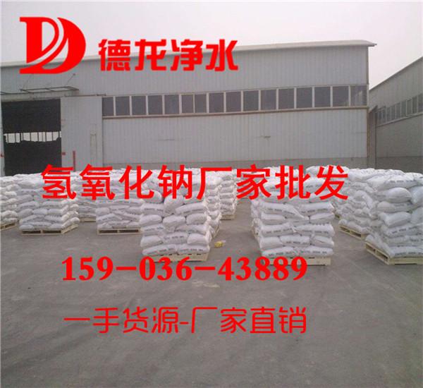 九江烧碱/氢氧化钠√生产厂家——欢迎您