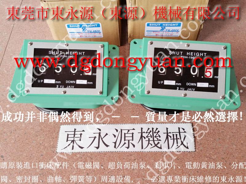 台湾YU JAIV宇捷 PDH-190-S-L,冲床模高指示器,购原装选东永源