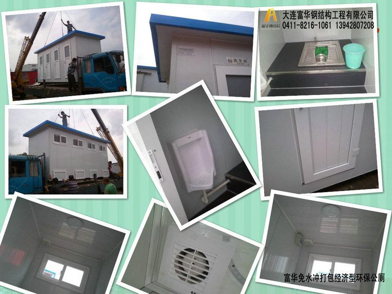 信阳环卫生态厕所,信阳移动洗手间制造厂家