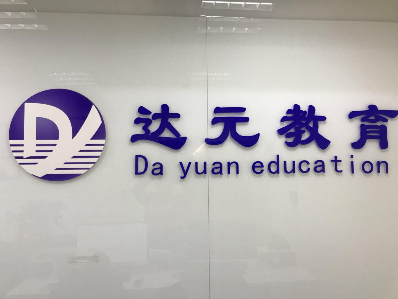 徐州室内设计师培训班 云龙区学习的认准达元教育