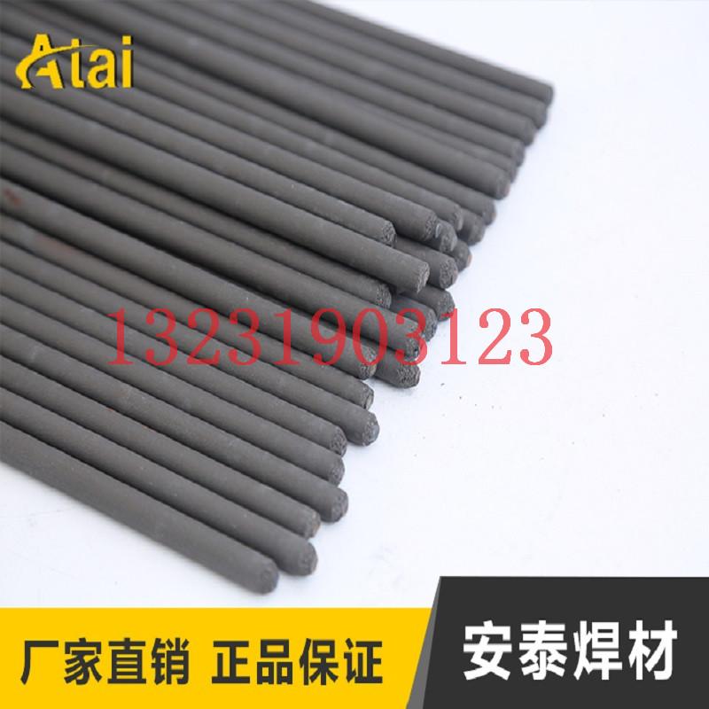 防城港D156耐磨焊條安泰焊材