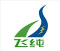 安徽飞纯特种电缆有限公司