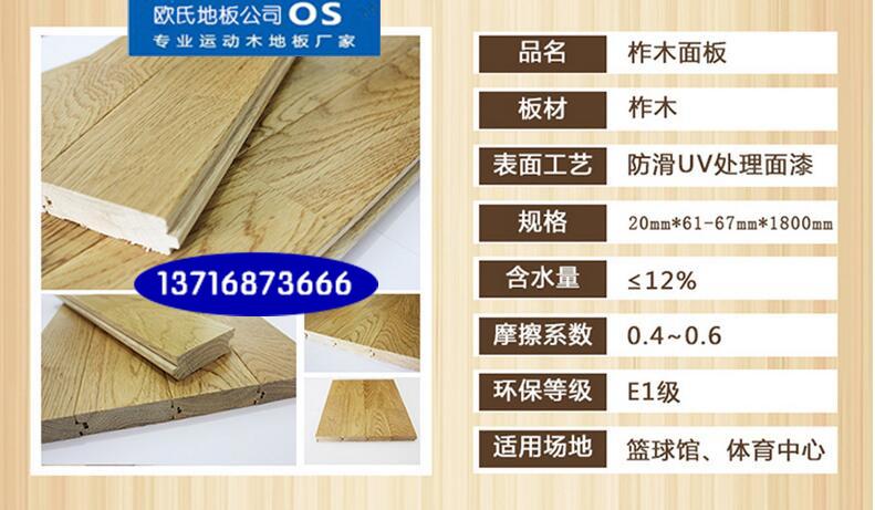 重庆运动木地板和家用木地板的区别 木地板篮球划线标准