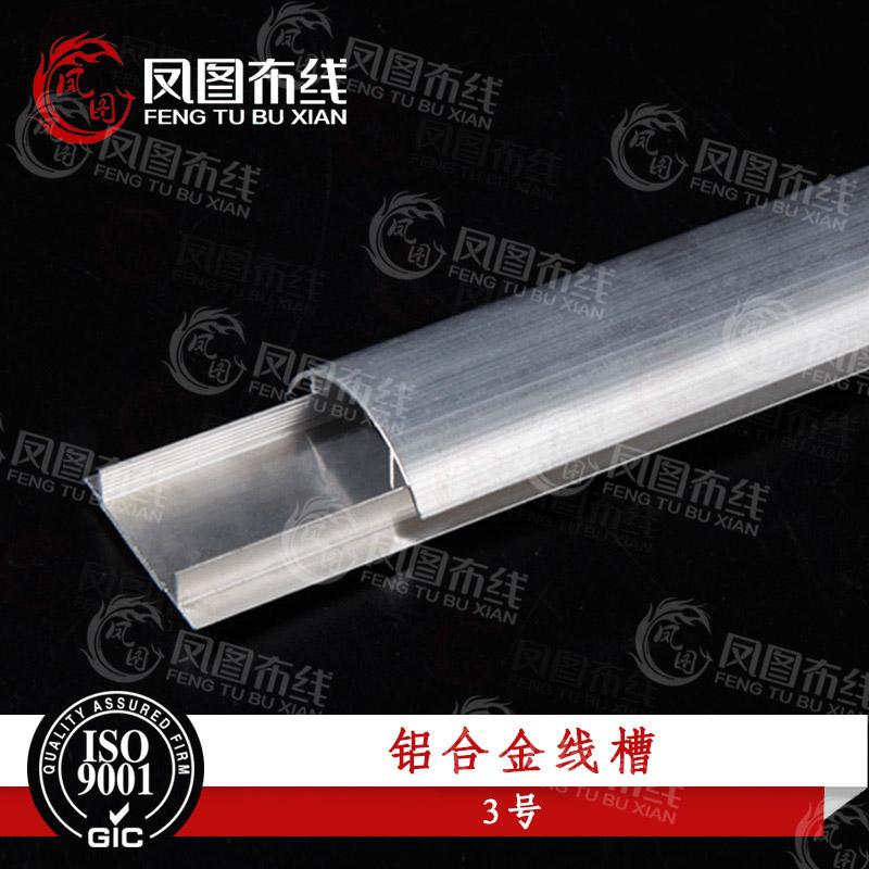 上海鋁合金線槽圓蓋