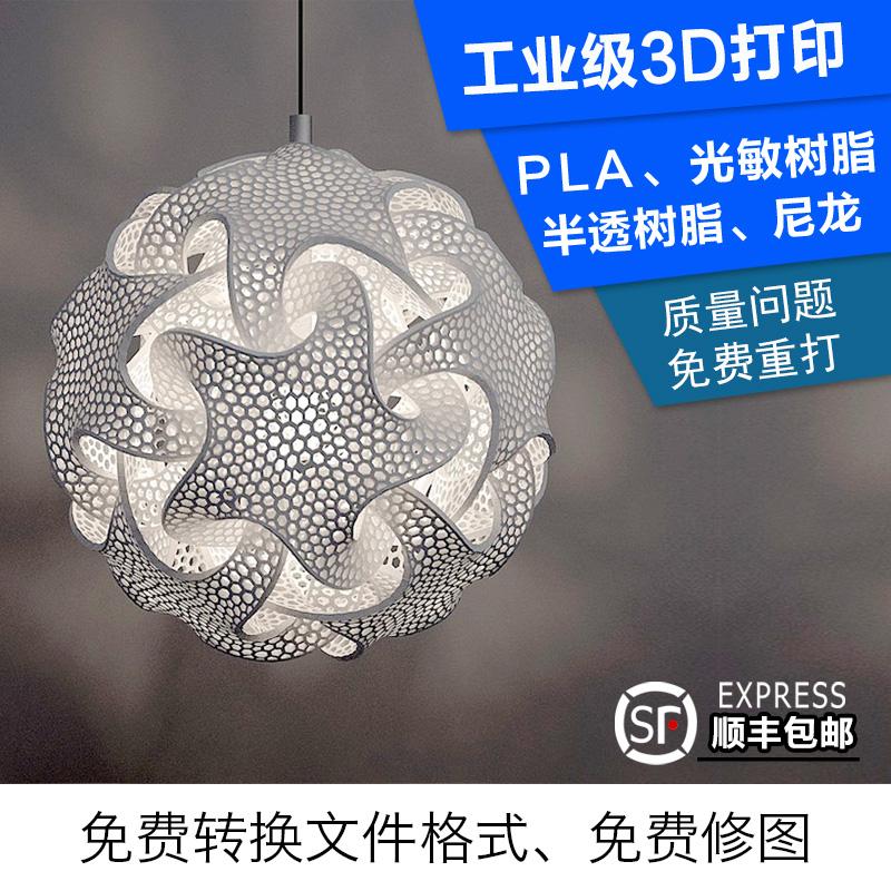 3D打印服务加工手板模型定制SLA快速成型毕业设计