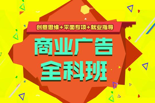 上海广告设计培训学校、3分钟带你领略设计江湖