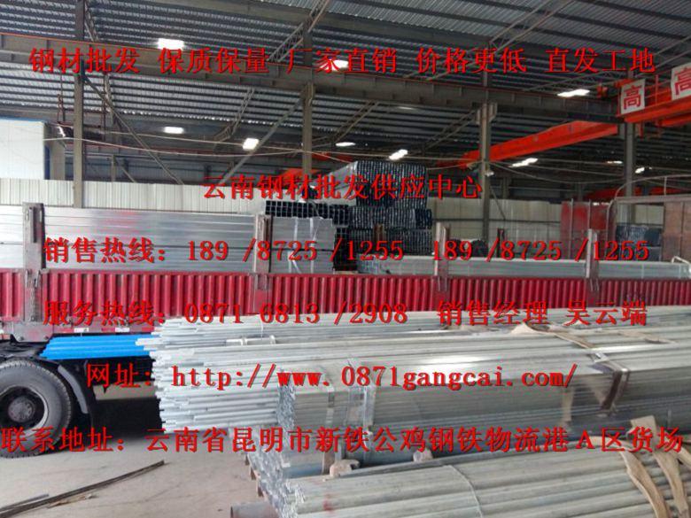 云南哪个钢材市场DN40镀锌管便宜;云南昆明哪个地方DN40镀锌管价格优惠