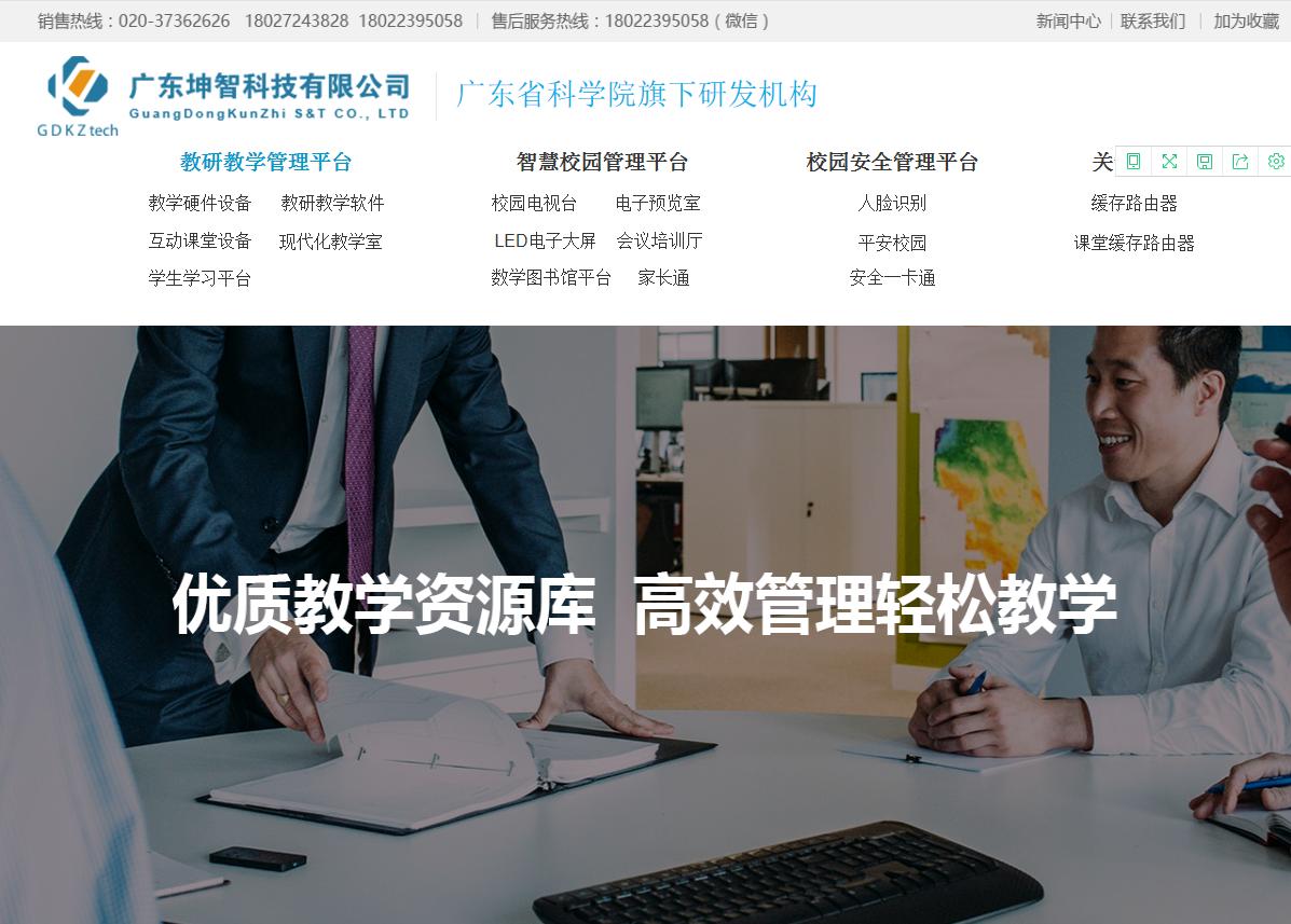 广东坤智科技有限公司承接智慧校园项目智慧课堂软件开发构建智慧教学新模式的软硬件