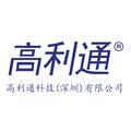 高利通科技(深圳)有限公司