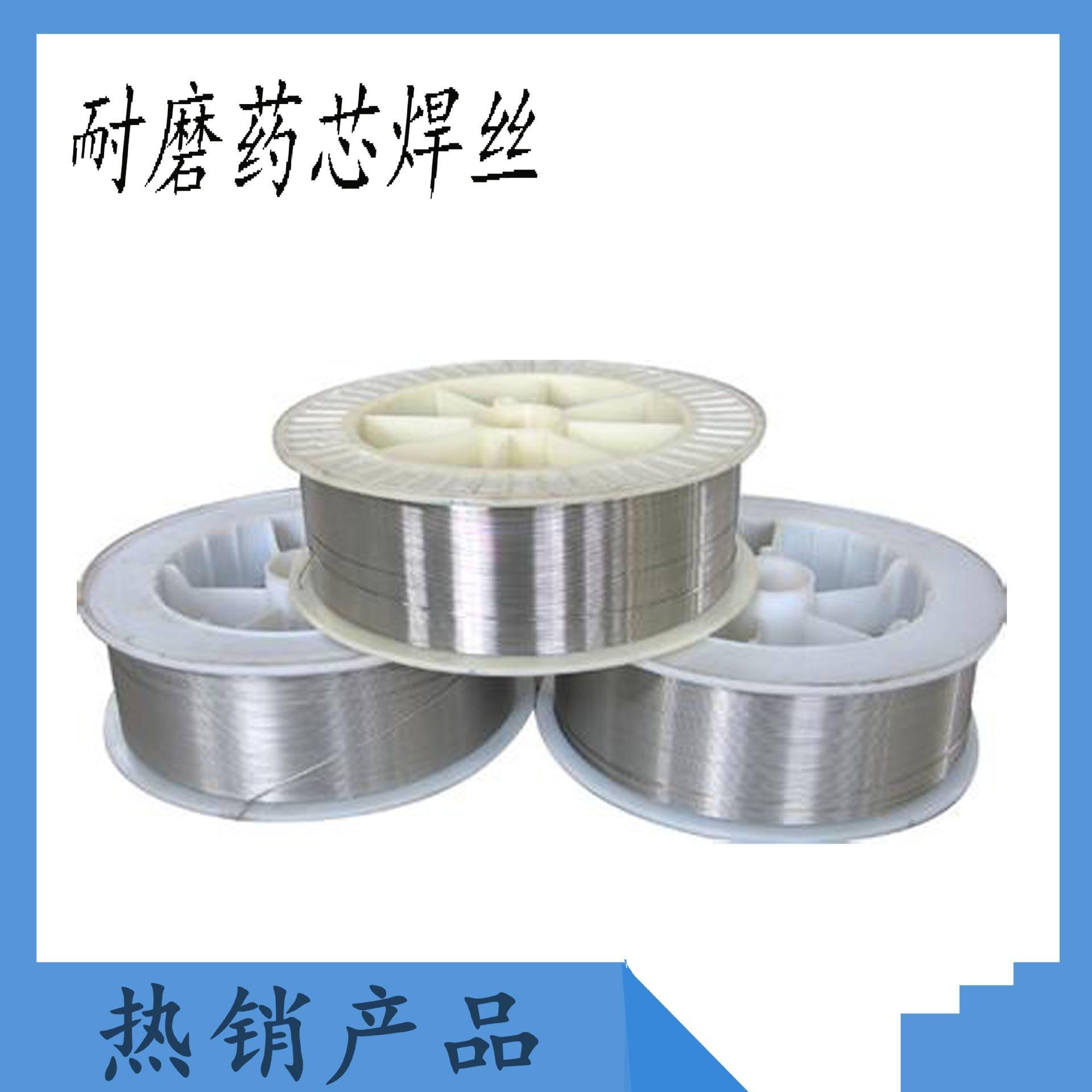 YD-798抗裂耐磨焊丝/堆焊耐磨药芯焊丝1.2mm 1.6mm