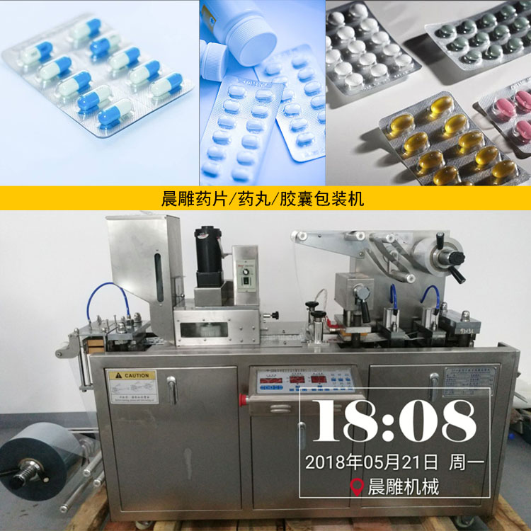 厂家直销药片/药丸/胶囊包装机 多功能平板式铝塑泡罩包装机