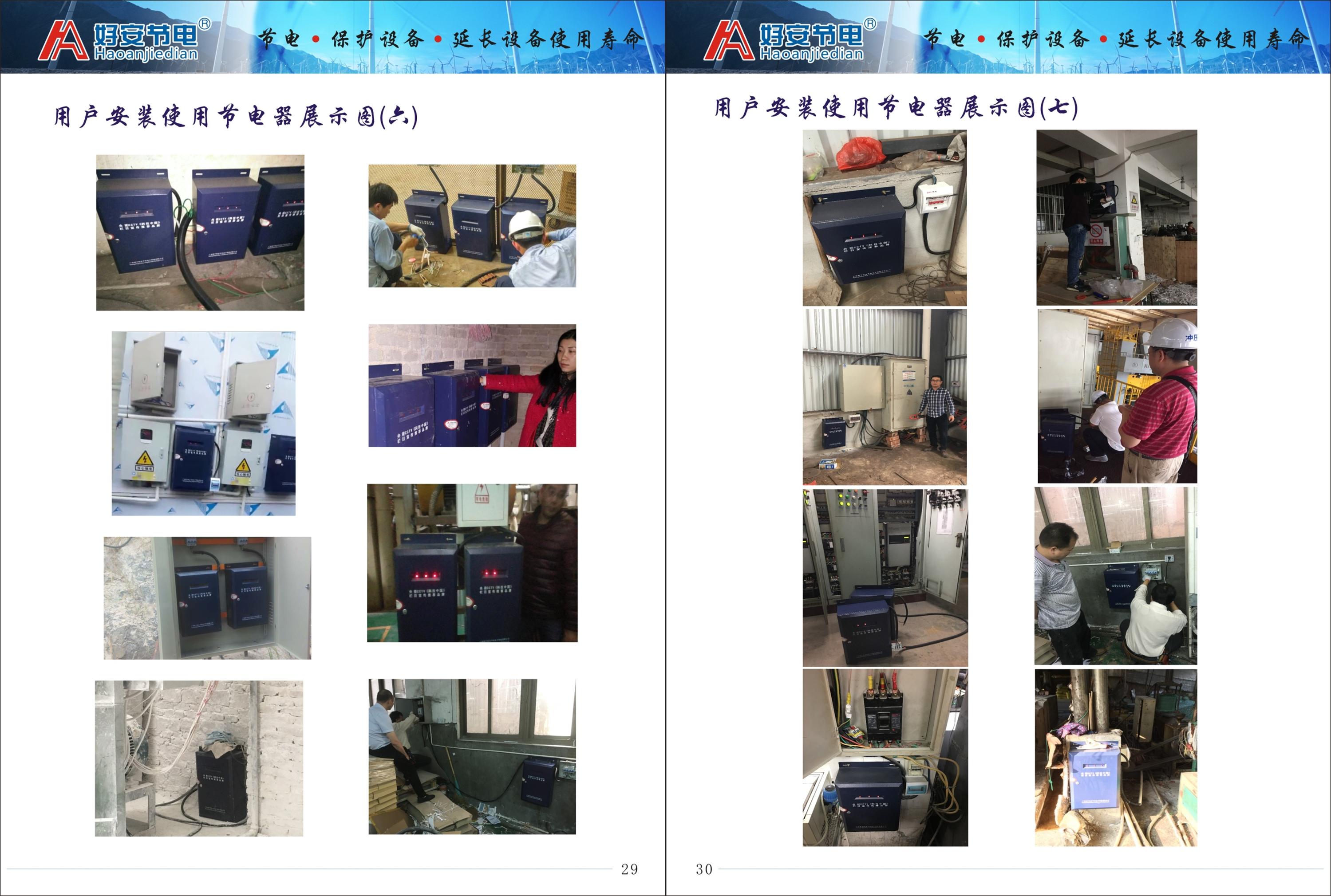 吉林白山工业节电器0771-4927439