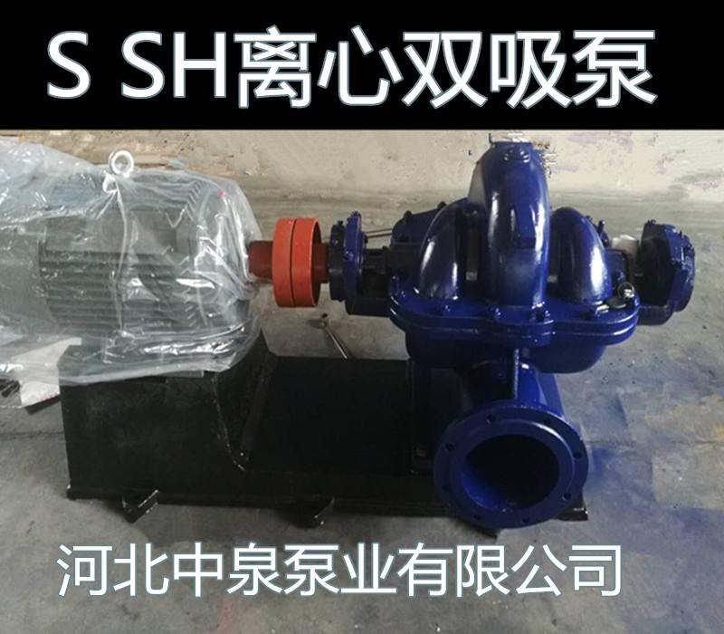 巴南【SH双吸泵】500S35A双吸泵内容描述