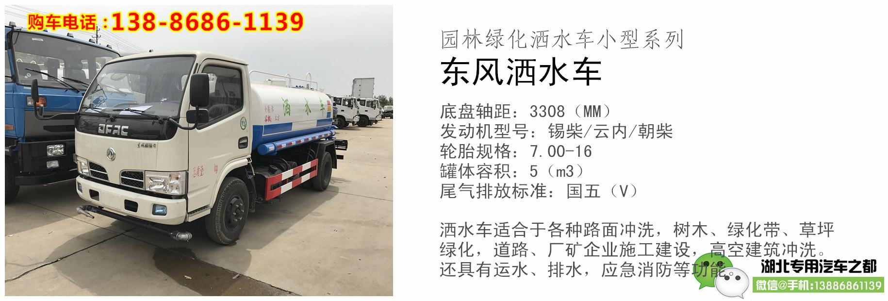 双鸭山哪有出售8吨洒水车